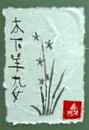 japanese art ace_797213783_1173713953